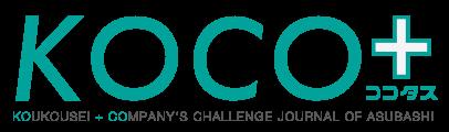 KOCO+ (高校生インターンシップ/高卒採用・就職/キャリア教育:ココタス)